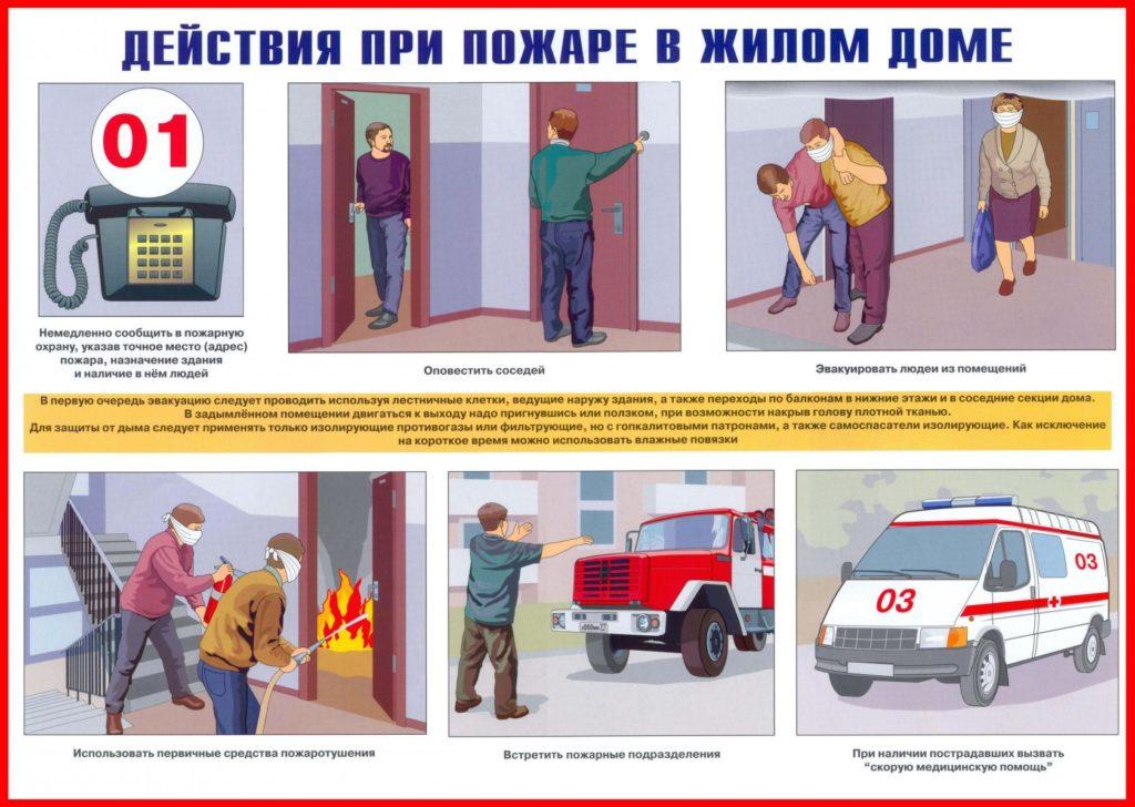 Изображение - Противопожарная безопасность в многоквартирных домах kvBPqx3IfYjpg-1024x728