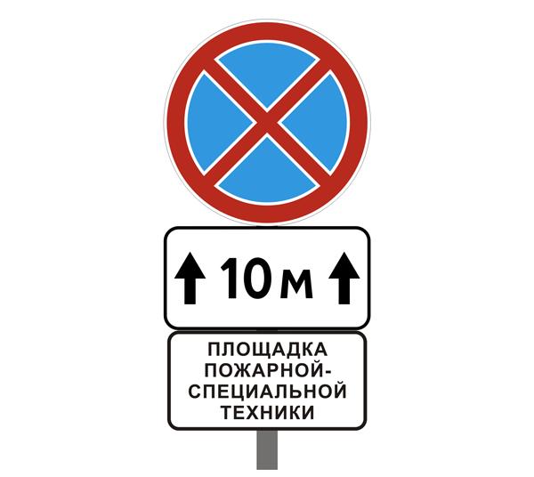 Остановка спецтехники знак пассажирских перевозок в беларуси